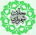 شهرداری شهرستان محلات